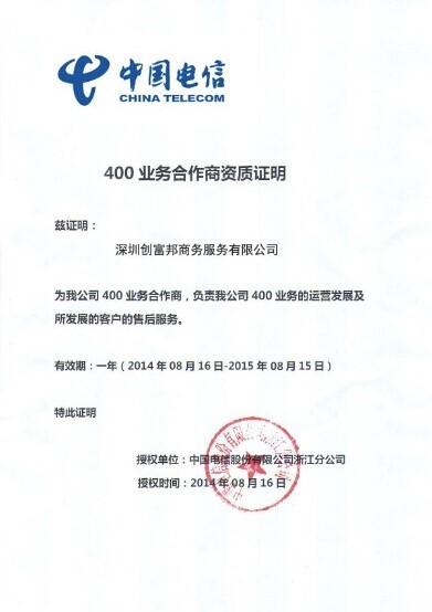 电信400电话代理证书
