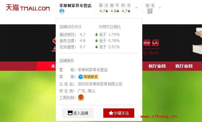 深圳市某某树家具有限公司入驻天猫商城店铺展示