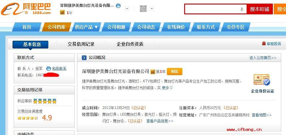 深圳市某某美舞台灯光设备有限公司入驻诚信通店铺展示