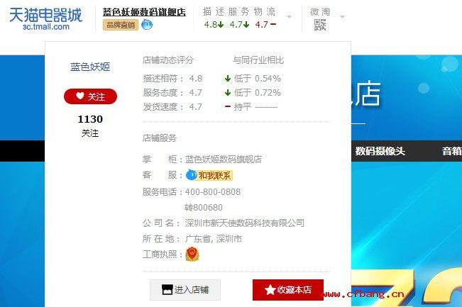 深圳市某某使数码科技有限公司入驻天猫商城店铺展示
