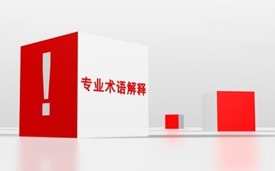 深圳公司注册专业术语大全