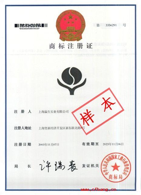 新版《商标注册证》样式正面
