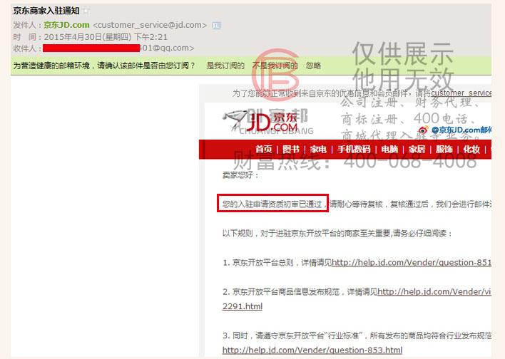 客户公司收到京东通过入驻初审通知