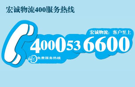宏诚物流服务热线4000536600