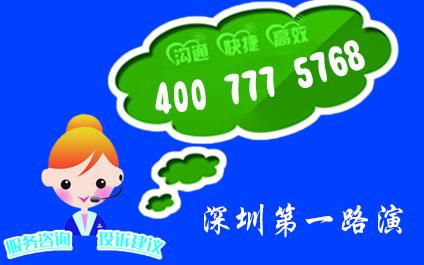深圳第一路演热线4007775768