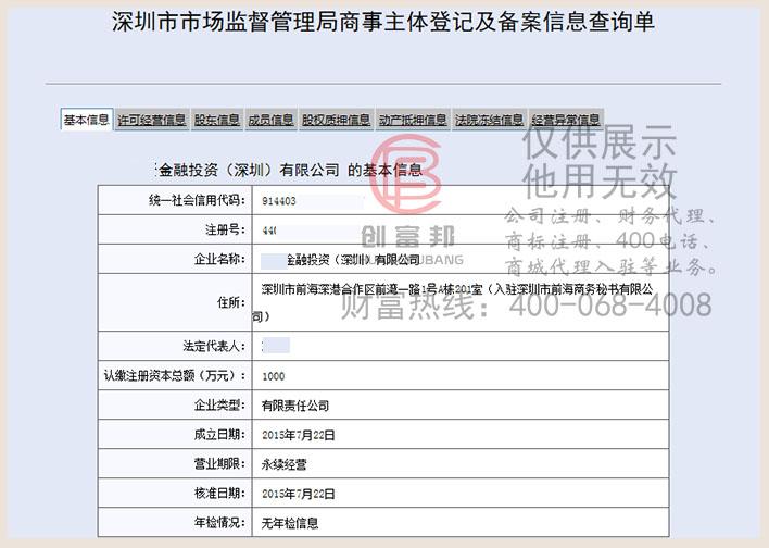 信贤金融投资(深圳)有限公司工商网信息查询