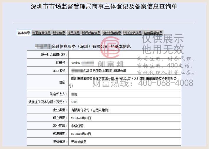 某某富金融信息服务(深圳)有限公司工商网信息查询