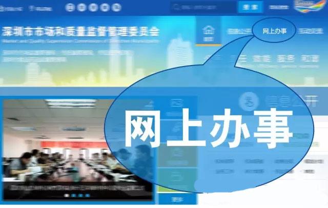 登录市场和质量监督管理委员会官网