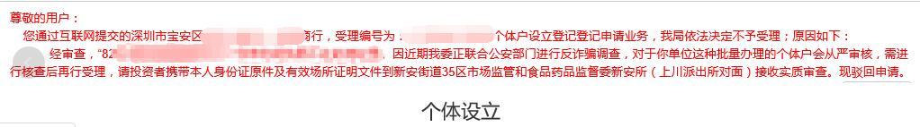 深圳公司注册实质审查驳回原因