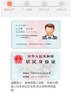 身份证拍照显示页面