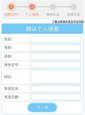 身份证信息确认页面