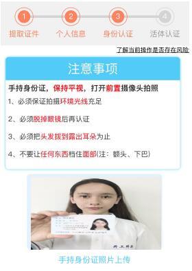 手持身份证拍照展示页面