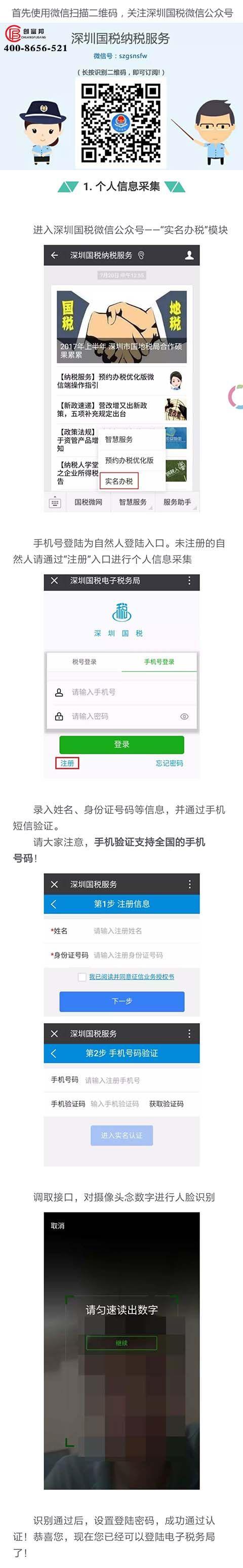 深圳税务实名认证步骤详解