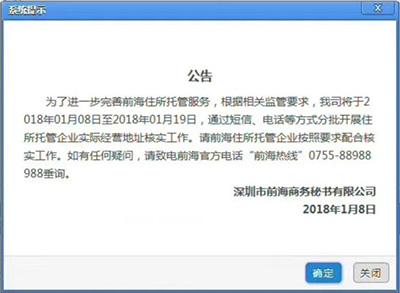 前海管理局关于托管企业进行地址核查的公告